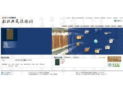 國立公共資訊圖書館數位典藏服務網