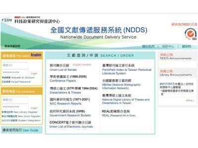全國文獻傳遞服務系統(NDDS)