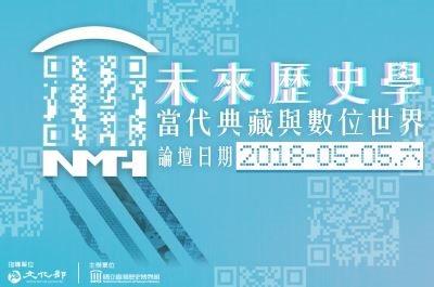 「未來歷史學:當代典藏與數位世界」論壇