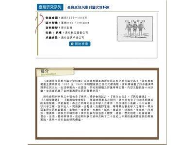 臺灣原住民期刊論文資料庫_限館內網域