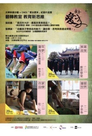 光華映像沙龍&CNEX愛去愛來紀錄片巡展 「翻轉教室 教育新思維 」