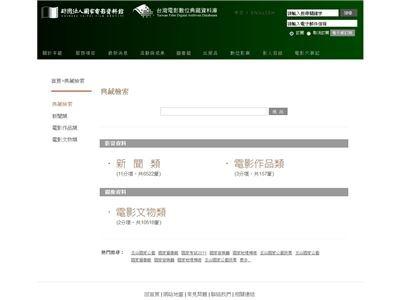 台灣電影數位典藏資料庫