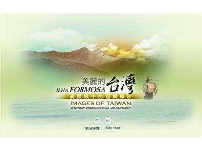 美麗的臺灣-異國眼中的福爾摩沙