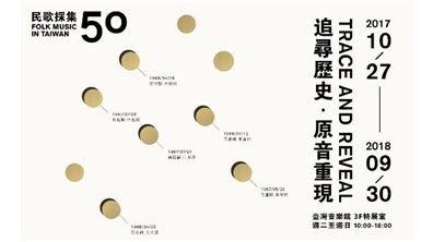 臺灣音樂館展覽│民歌採集50週年特展