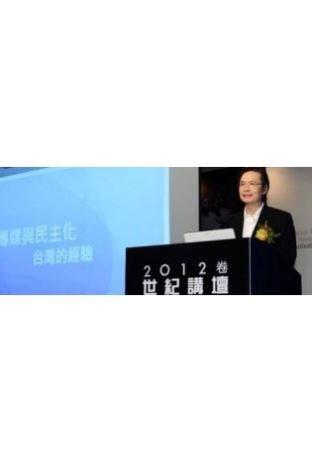 傳媒與民主化-從台灣經驗談起