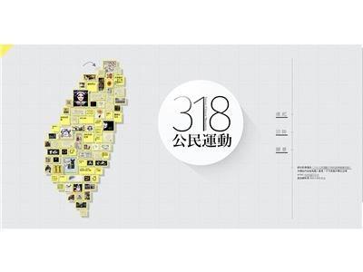 318公民運動線上特展