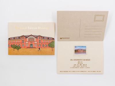 鐵道部郵票紀念明信片