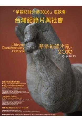 「華語紀錄片節2016」座談會-台灣紀錄片與社會