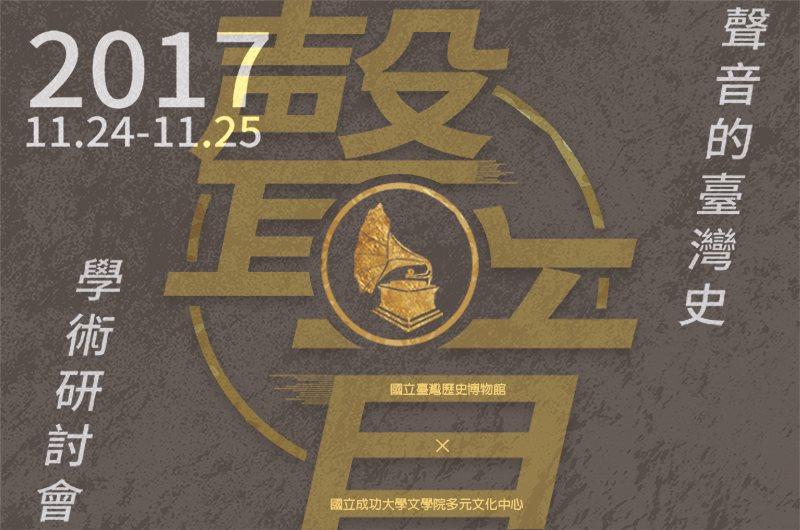 「聲音的臺灣史」學術研討會