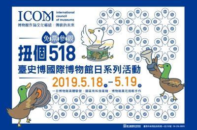扭個518—臺史博國際博物館日系列活動