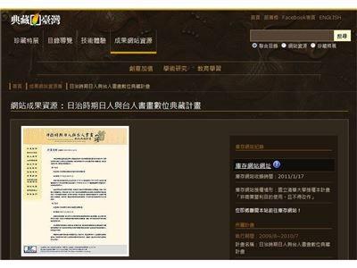 日治時期日人與臺人書畫數位典藏計畫
