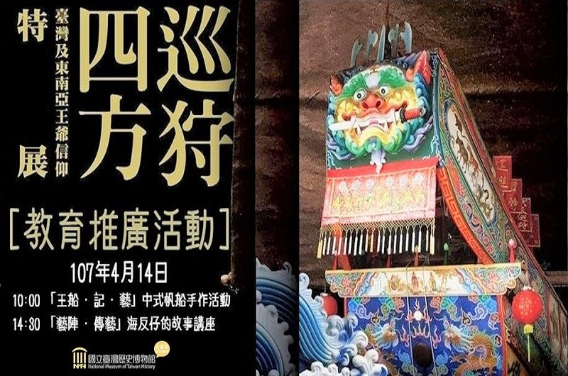 「巡狩四方─臺灣及東南亞王爺信仰特展」教育推廣活動