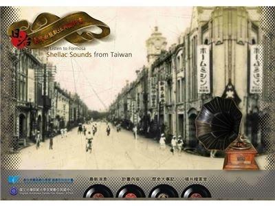 日治時期臺灣曲盤數位典藏計畫