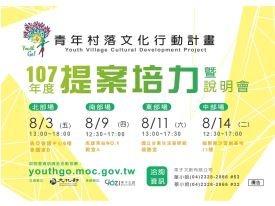 【公民行動力 創造文化新價值】 107年文化部青年村落文化行動計畫《提案培力暨說明會》