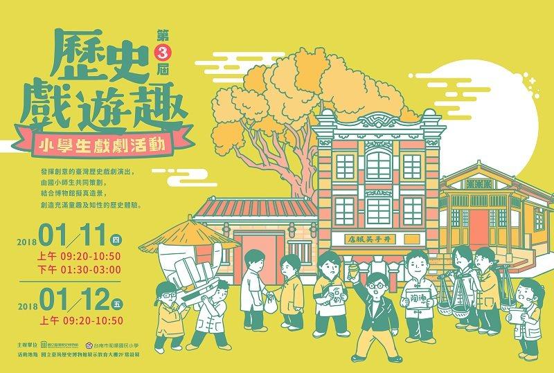 第3屆【歷史戲遊趣】小學生戲劇活動