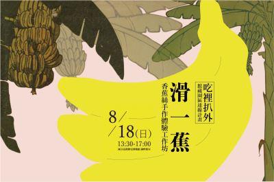 滑一蕉:香蕉絲手作體驗工作坊 (第二場)