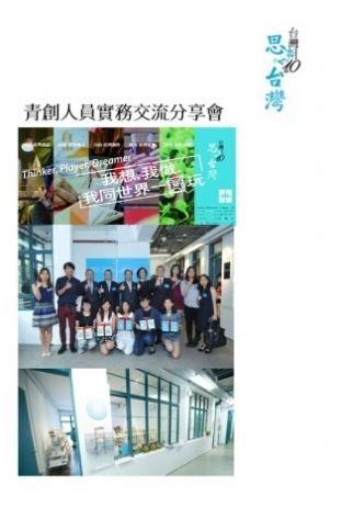2015年臺灣月 青創人員實務交流計畫分享會