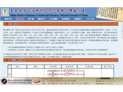 臺南大學日治時代日文珍本數位典藏計畫