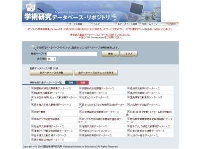 学術研究データベース・リポジトリ
