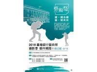 轉知「2018臺灣銀行藝術祭-攝影季」攝影比賽活動簡章