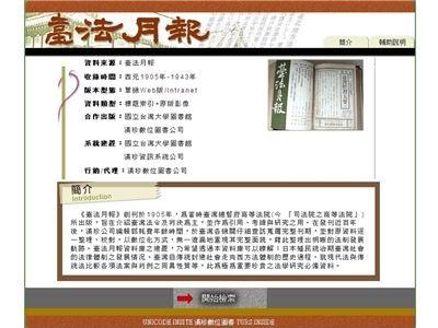 『臺法月報』資料庫_限館內網域(需使用IE)