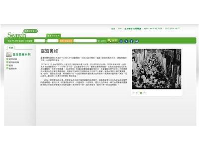 臺灣民報資料庫_限館內網域