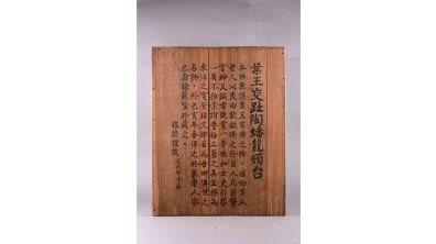 國寶在傳藝-葉王交趾陶 蟠龍燭臺