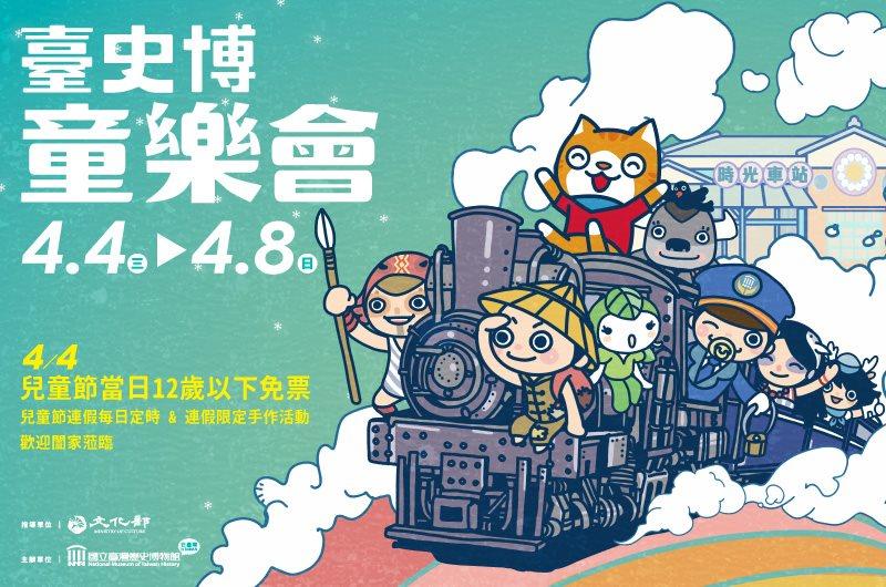 「臺史博童樂會」兒童節連假特別活動