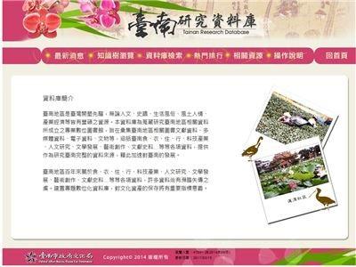 臺南研究資料庫