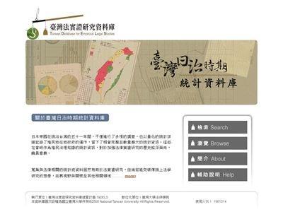 臺灣法實證研究資料庫