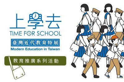 「上學去:臺灣近代教育特展」教育推廣系列活動