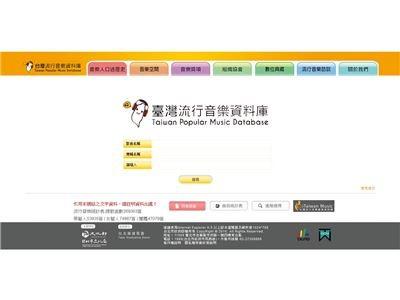 臺灣流行音樂資料庫