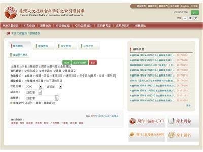 臺灣人文及社會科學引文索引資料庫