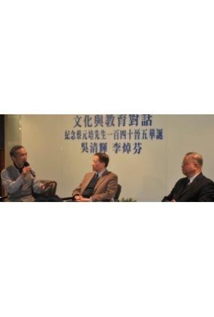 文化與教育對話-紀念蔡元培先生一百四十晉五華誕