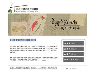 臺灣日治時期統計資料庫
