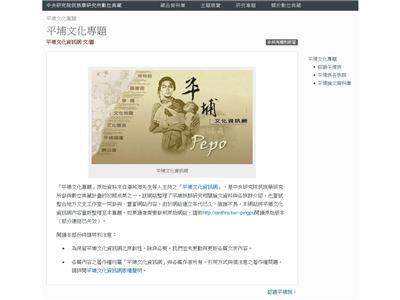 平埔文化資訊網