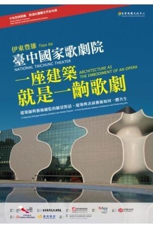 伊東豊雄X臺中國家歌劇院《一座建築就是一齣歌劇》