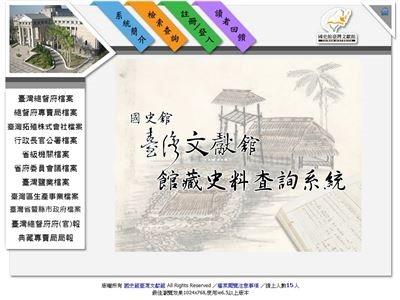 臺灣總督府檔案