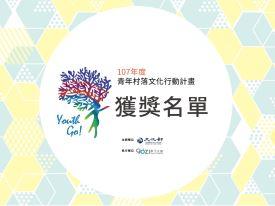 【公告】文化部「青年村落文化行動計畫」獲獎名單出爐!