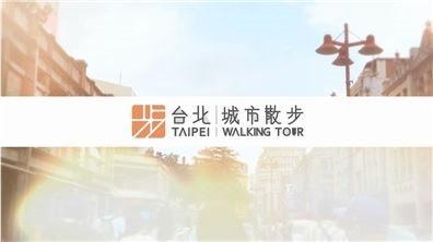 台北城市散步 (TAIPEI WALKING TOUR)- 【大稻埕走過,不路過】