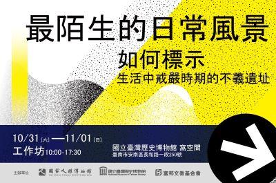 【兒童人權特展】青少年工作坊:如何標示臺南的不義遺址