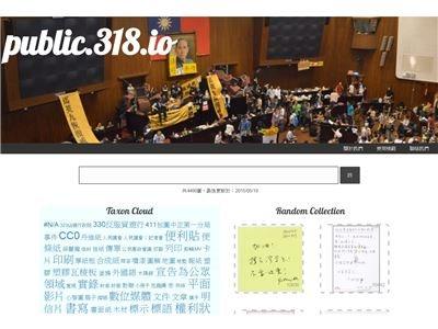 318公民運動文物紀錄典藏庫目錄