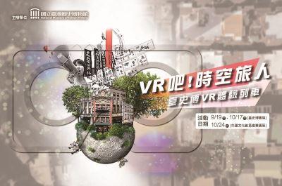 VR吧!時空旅人-臺史博VR體驗列車