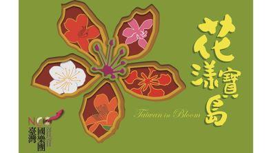 《花漾寶島》 用音樂描繪臺灣繽紛花卉
