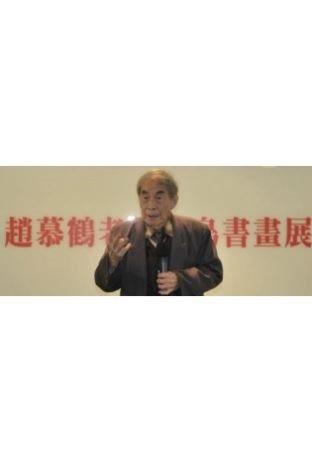 「行動的101-百齡壽翁趙慕鶴鳥蟲書作品展」與「百歲人生健康養生之道」講座