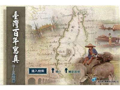 臺灣百年寫真GIS資料庫_限館內網域(需使用IE)