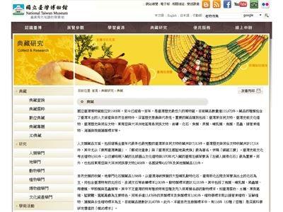 國立臺灣博物館典藏資源檢索系統