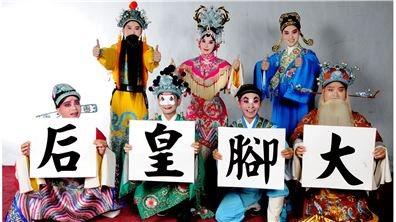 2015庄頭藝穗節-經典豫劇《大腳皇后》