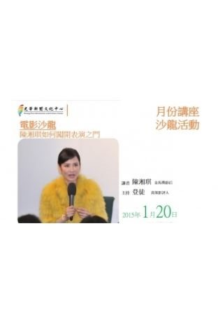 電影沙龍 陳湘琪如何闖開表演之門