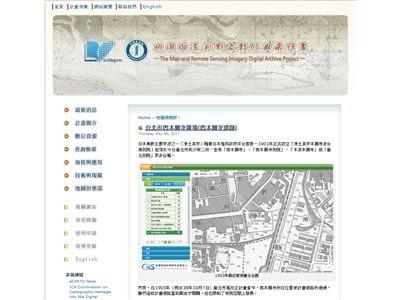 地圖俱樂部(地圖與遙測影像數位典藏計畫)
